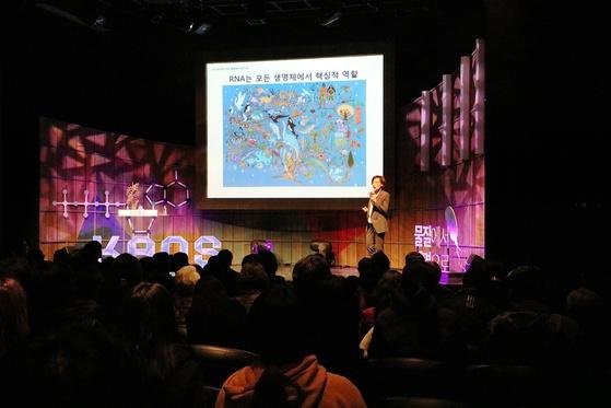 서울대학교 생명과학부 김빛내리 교수가 RNA를 주제로 카오스강연에서 강연을 하고 있다.