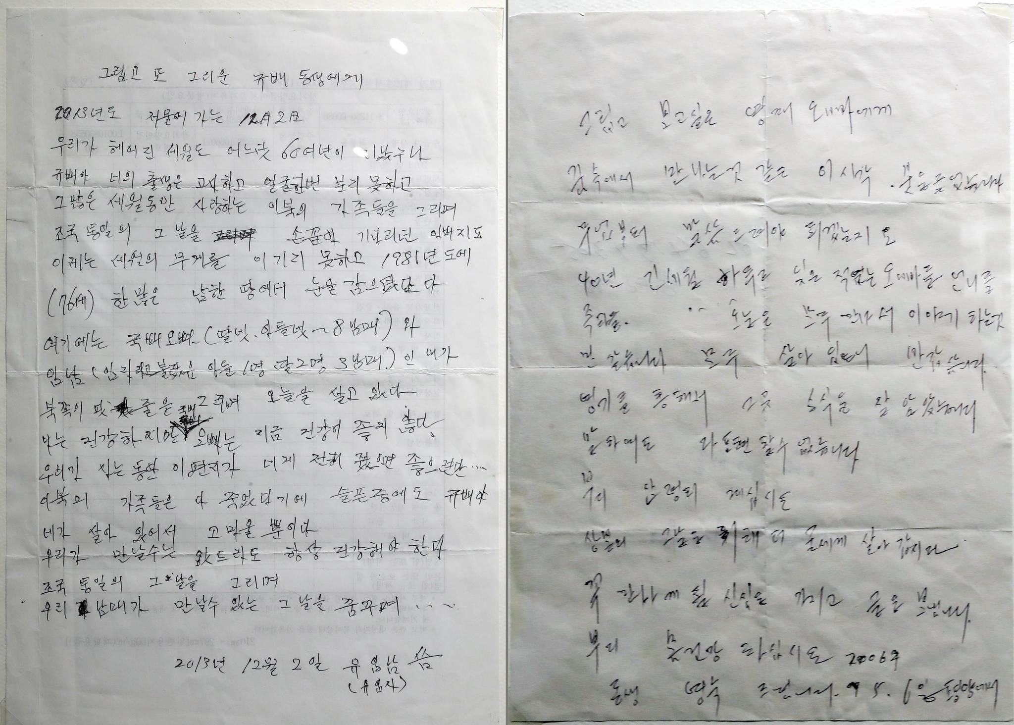 이산가족들이 보고싶은 가족에게 쓴 편지. 신인섭 기자