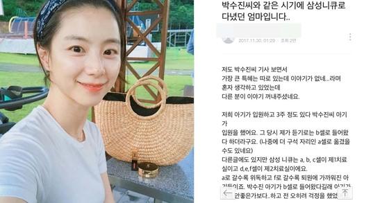 연기자 박수진씨의 병원 특혜 논란과 관련한 추가 폭로가 이어지고 있다 [박수진, 온라인 커뮤니티]