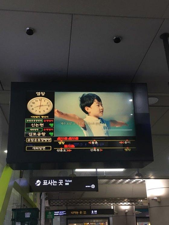 출근시간 8시10분쯤 염창역의 안내판. 일정한 간격을 두고 와야 할 급행열차 2대가 나란히 붙어서 오는 모습을 보여주고 있다. 장주영 기자