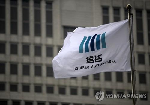 검찰청 앞에 깃발이 휘날리고 있다. [연합뉴스]