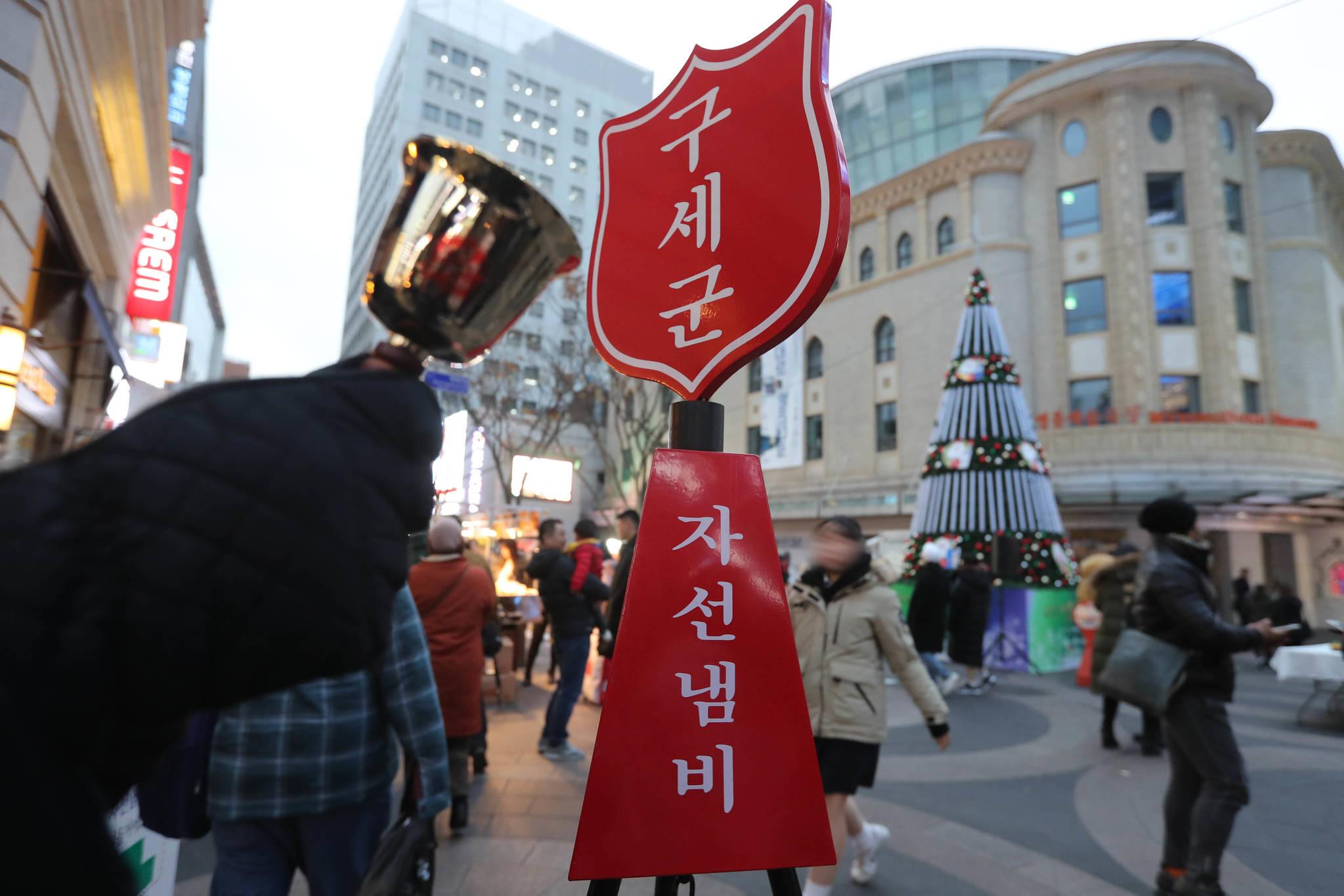 서울 명동거리에 구세군 자선냄비가 1일 등장해 모금활동을 하고 있다. 신인섭 기자