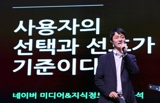 유민 100년 미디어 콘퍼런스가 29일 오후 서울 한남동 블루스퀘어에서 열렸다. 이날 세선1에서 유봉석 네이버 미디어&지식정보서포트 전무이사가 발언하고 있다. 김경록 기자