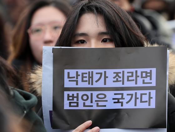 '모두를 위한 낙태죄 폐지 공동행동' 등 검은색 옷을 입은 여성인권단체 활동가들이 2일 오후 서울 종로구 세종로공원 앞에서 낙태죄 폐지를 요구하는 시위를 하고 있다. [연합뉴스]