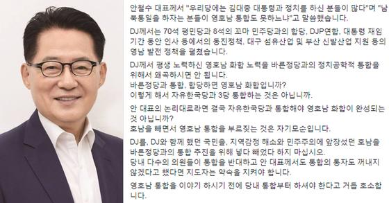 박지원 국민의당 의원. [사진 박 의원 페이스북 캡처]