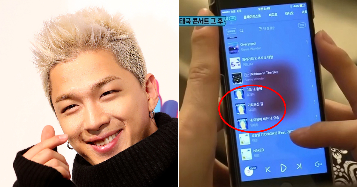 BIGBANG TAEYANG's Playlist. photo fromIlgan Sports and tvN