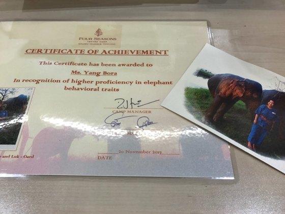 '코끼리와 나' 체험을 마치면 초급 조련사 자격증과 기념 사진을 인화해 준다.