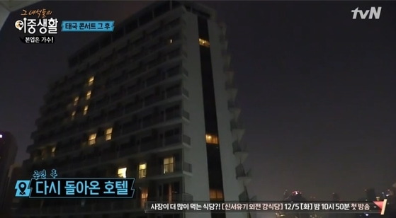 Photo from tvN
