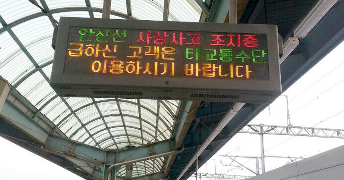 사상사고로 인해 오이도 방면 4호선 전동차가 지연 운행됐다. [사진 독자 안다슬씨=연합뉴스]