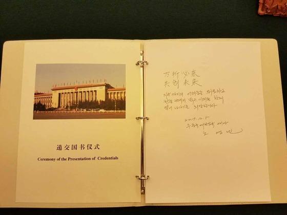 5일 베이징 인민대회당에서 문재인 대통령에게 받아온 신임장을 시진핑 중국 국가주석에게 제정하는 신임장 제정식에 앞서 노영민 주중 대사가 방명록에 남긴 문구. [주중대사관 제공]