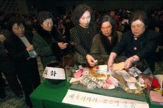 1997년 12월 10일 새마을부녀회연합회가 금 모으기의 시초가 된 애국 가락지 모으기를 했다. [중앙포토]