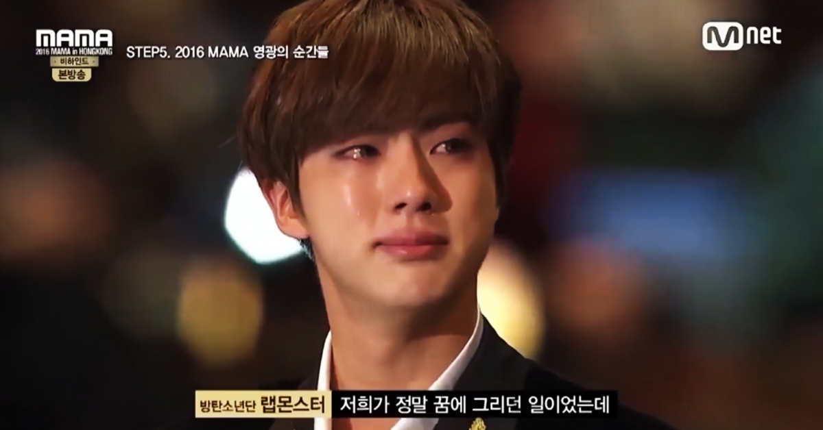 Jin tears up at MAMA.