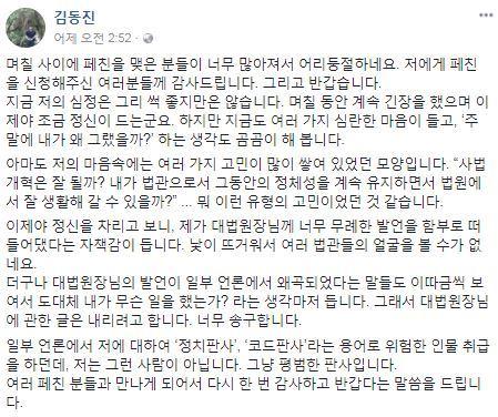 김동진 인천지법 부장판사.
