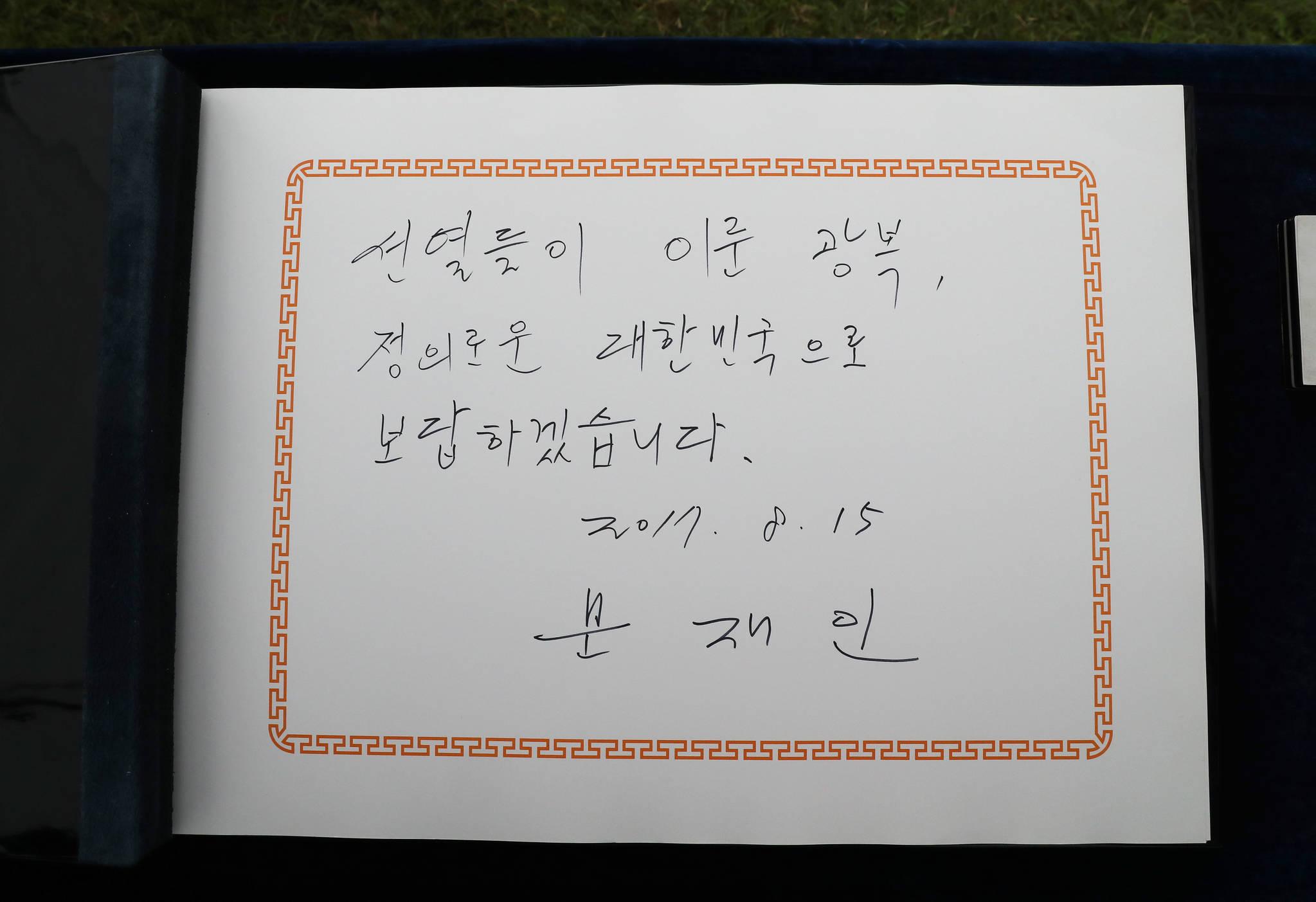 문재인 대통령이 광복절인 8월 15일 오전 서울 용산구 효창동 백범 김구 묘역을 찾아 참배한 뒤 작성한 방명록.청와대사진기자단