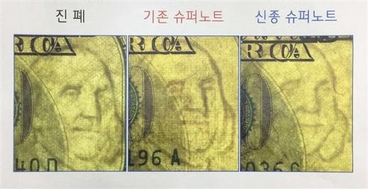 감별기로도 못 잡는 최첨단 위조지폐, 한국서 최초 발견