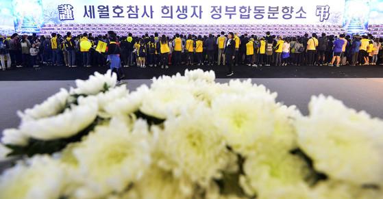 경기도 안산시 세월호 참사 희생자 합동분향소. [중앙포토]