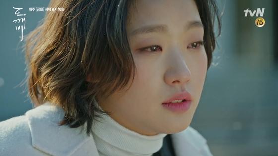 수난을 겪는 여자 주인공. [사진 tvN 방송화면]