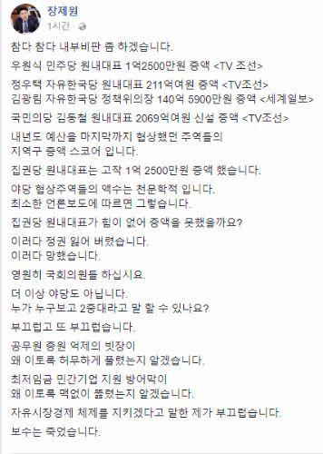 장제원 자유한국당 의원이 6일 페이스북에 올린 글. [페이스북 캡쳐]