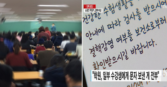 서울 노량진 학원가에서 결핵확진자가 나와 보건당국이 조사에 들어갔다고 YTN이 보도했다. (기사내용과 사진은 관계 없음) [중앙포토, YTN 화면 캡처]