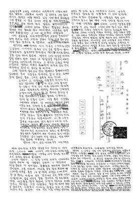 따뜻한 밥상 전시 작품 중 '옥바라지'[김근태 재단]