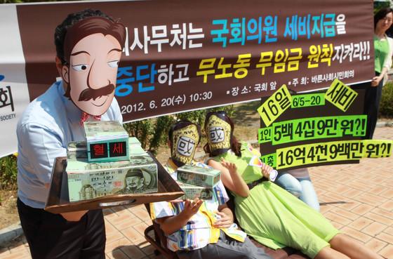 2012년 6월 20일 시민단체 회원들이 국회의원 세비 반납 및 등원 촉구 퍼포먼스를 벌이고 있다. 김형수 기자
