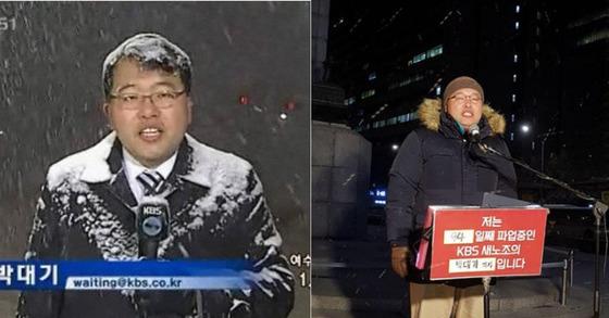 [사진 KBS 뉴스, KBS 새노조 페이스북]