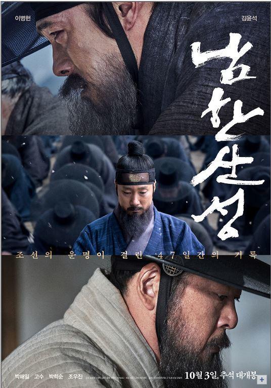 영화 남한산성 포스터. [사진 CJ E&M]