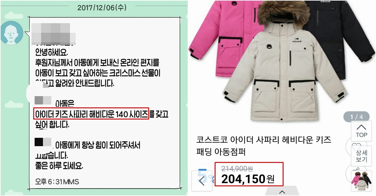 A씨가 재단으로부터 받았다는 문자(왼쪽)와 그 제품의 가격. 사진 전부 A씨가 온라인 커뮤니티에 공개한 것이다. [사진 온라인 커뮤니티]