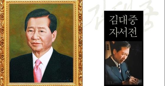 김대중 전 대통령 초상화와 자서전 표지. [중앙포토]
