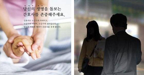 한 병원의 간호사 존중 캠페인 포스터. 사진은 기사와 관계 없음[연합뉴스]