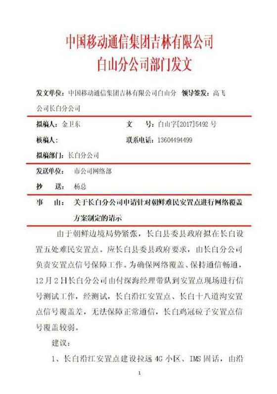 지난 6일 중국 인터넷에 유포된 지린성 바이산시 창바이현 일대 북한 난민 수용소 설치 작업을 암시한 내부 문건 [사진=인터넷 캡처]