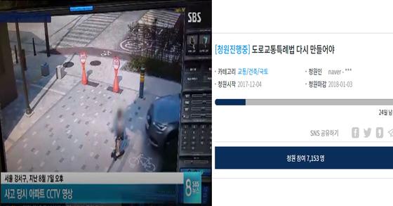 사고 당시 CCTV화면(좌)과 피해자 아버지가 청원게시판에 올린 글[SBS 8시뉴스, 청와대 국민청원게시판 캡처]