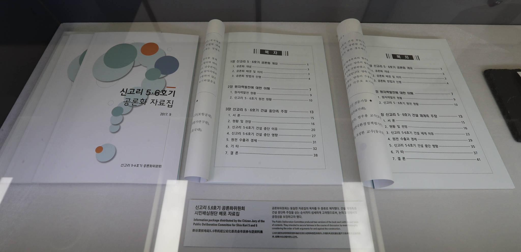 신고리 5,6호기 공론화위원회 시민참여단 배포자료집. 신인섭 기자