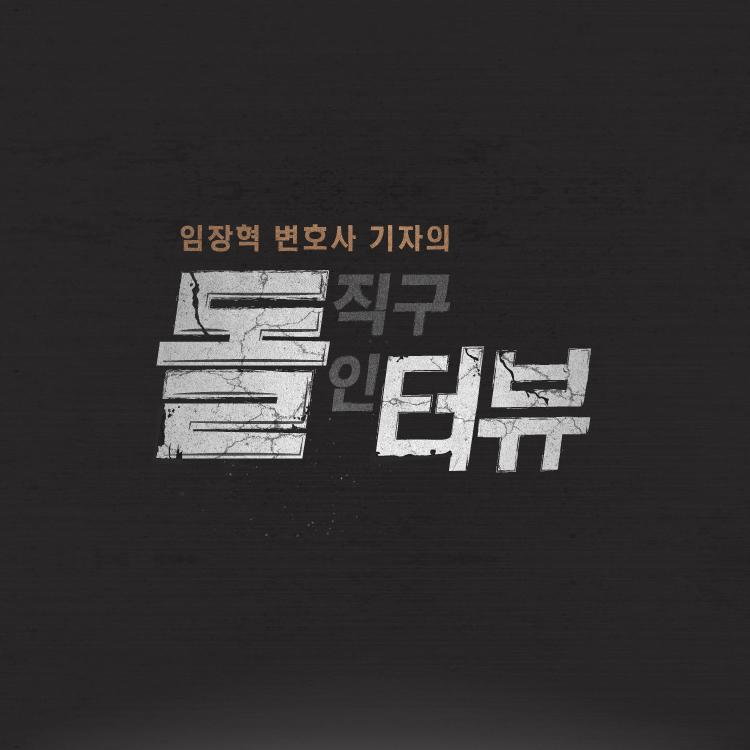 """③대법관 문턱서 네 번 걸린 김선수 """"노동의 눈으로 법 보는 이도 필요"""""""