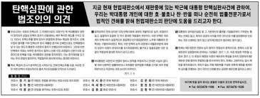 조선일보 2월 9일자 하단에 실린 법조계 원로 9인의 광고. '탄핵반대' 광고 논란이 일었지만 대부분의 내용은 '절차'에 관한 것이다.