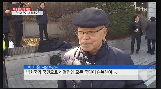 이시윤 전 헌법재판관ㆍ감사원장 [YTN캡처]