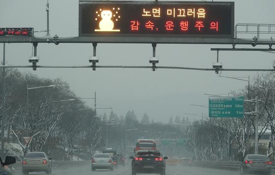 새벽부터 눈과 진눈깨비가 내린 10일 오전 서울 올림픽도로 한남대교에서 김포공항 방향에서 차량이 평소보다 느린 속도로 주행하고 있다. [연합뉴스]