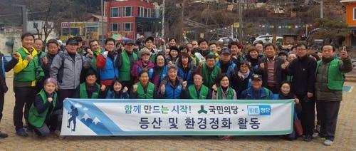 국민의당 대전시당과 바른정당 대전시당이 10일 합동 산행에 나섰다. [연합뉴스]