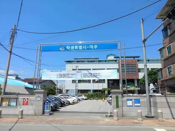 경기도 여주의 한 학교서 여학생 72명을 추행한 두 명의 남교사가 파면됐다. 사진은 지난 7월 여주교육지원청 모습. 정문에 '교육특별시'라는 문구가 눈에 띈다. 김민욱 기자