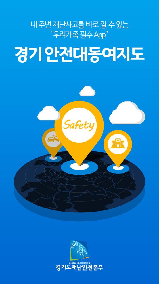 지난달 14일부터 서비스를 시작하는 경기도 안전대동여지도 앱. [사진 경기도]