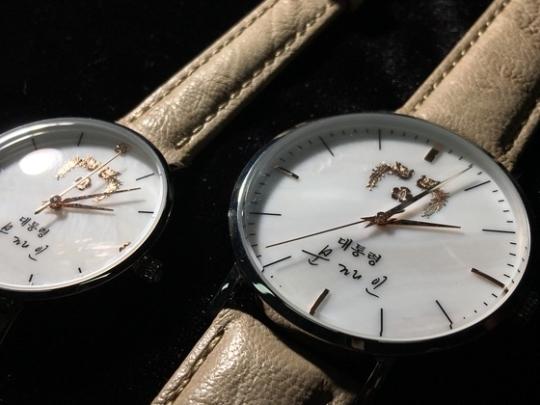 '문재인 시계'는 청와대 초청 행사 참석자에게만 증정된다. [사진 청와대홈페이지]