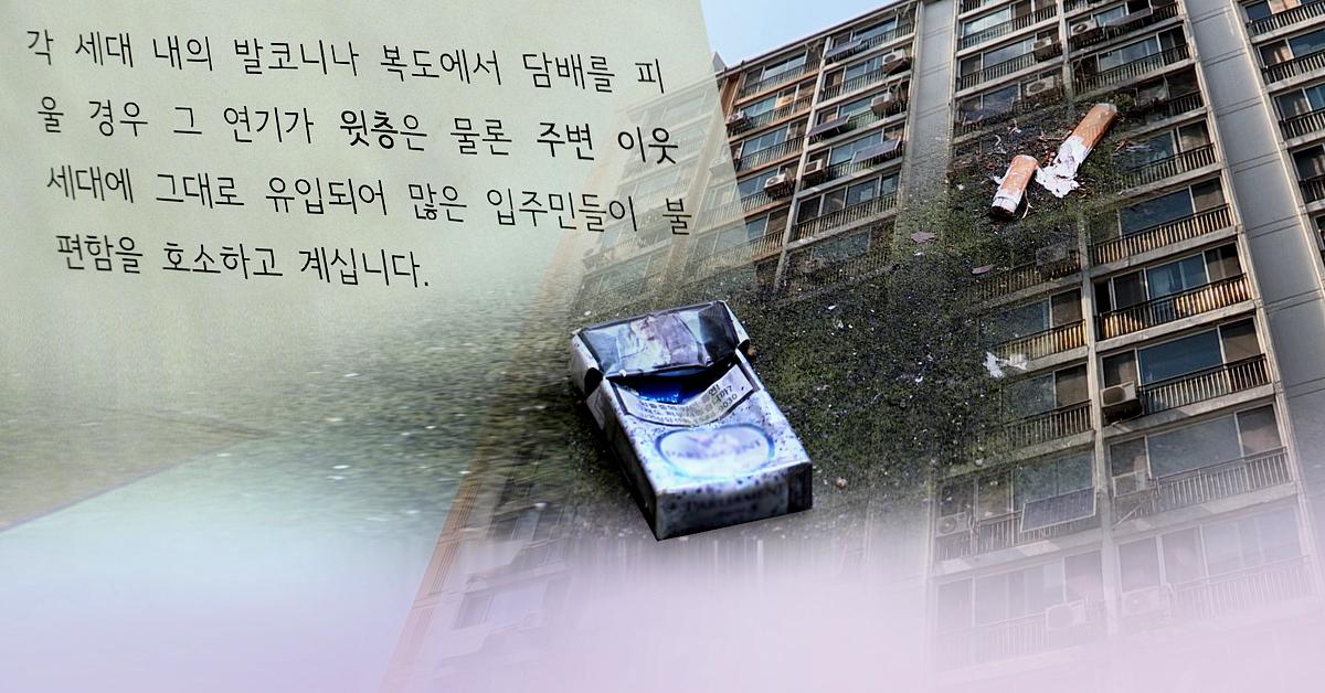 '층간흡연' 분쟁 시 개입할 수 있는 법적 근거가 내년 2월부터 시행된다. [연합뉴스]