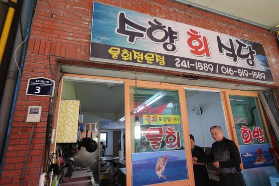 포항 죽도시장 어시장 안에 있는 물회 전문 식당 '수향회식당;. 신인섭 기자