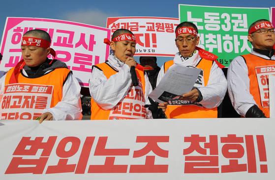지난 1일 서울 광화문광장에서 전교조 관계자들이 정부에 법외노조 철회를 요구하는 기자회견을 하고 있다. [연합뉴스]