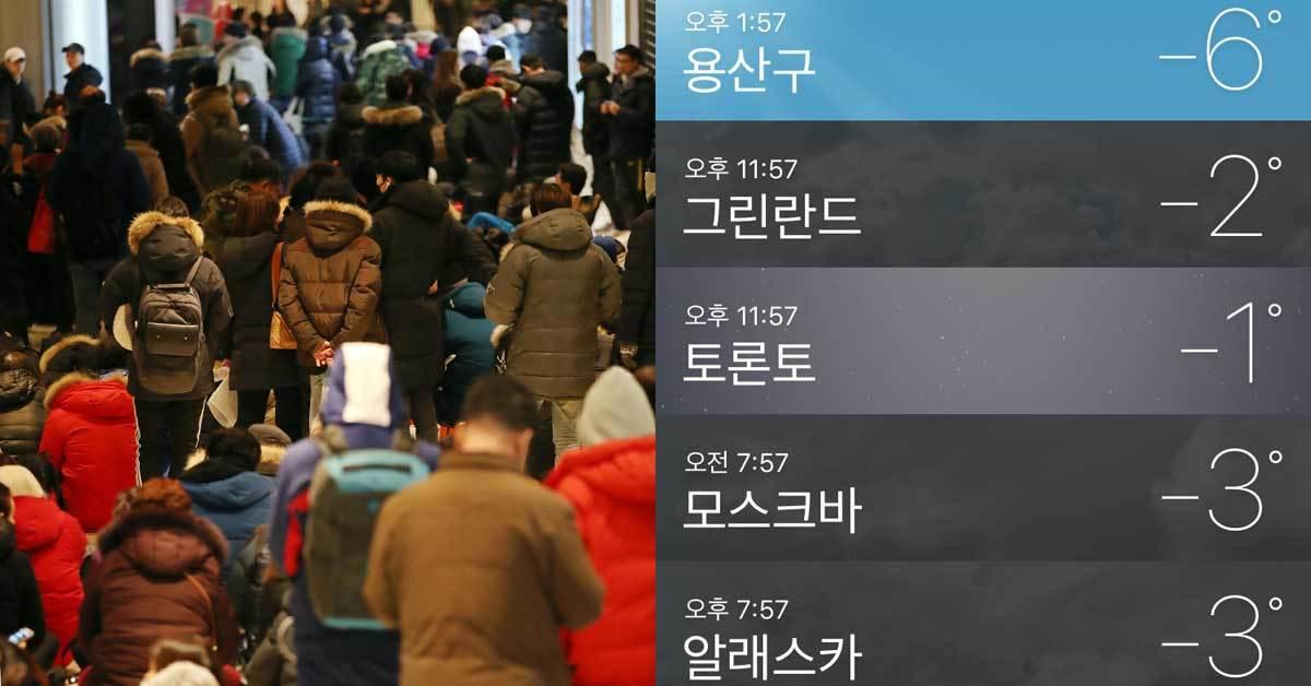 [사진 연합뉴스 / 아이폰 날씨 어플리케이션]