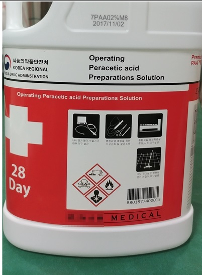 의약품으로 둔갑한 일반 공산품 소독제. '수술기구 마취기구 살균'용 으로 쓰인다는 안내와 함께 식품의약품안전처의 로고가 제품 겉면에 표시돼 있다. [사진 서울시]