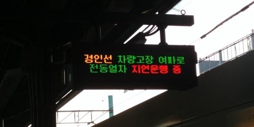 경인선 전동차 고장으로 지연 운행. [독자 제공=연합뉴스]