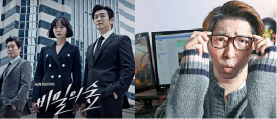 한국방송비평학회가 11일 2017 방송비평상 수상작들을 공개했다. (왼쪽부터) 드라마 부문 수상작인 tvN '비밀의 숲', 모바일 콘텐트 부문 수상작인 대도서관TV '60초'
