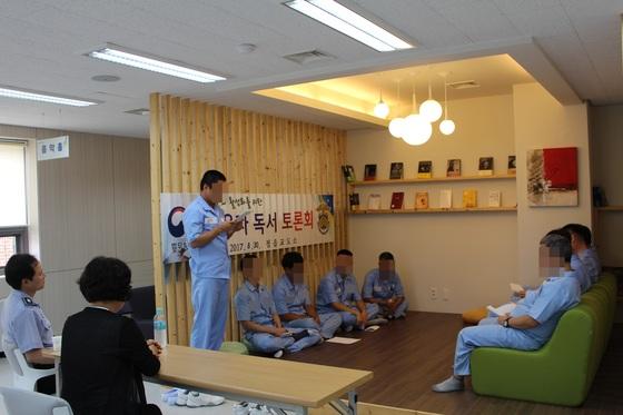 수용자들의 독서 토론회 모습. [사진 정읍교도소]