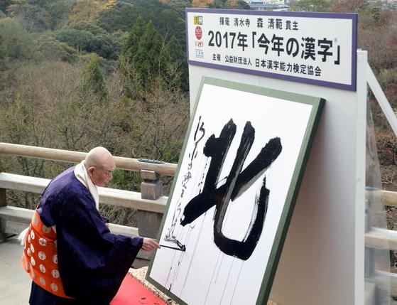 북핵, 규슈 북부 홍수 … 일본 올해의 한자 '북'